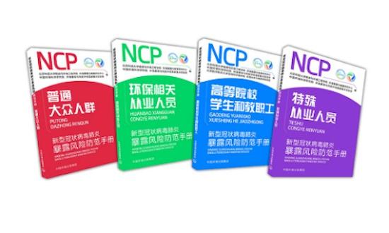 《新型冠状病毒肺炎暴露风险防范手册》日前正式出版上线