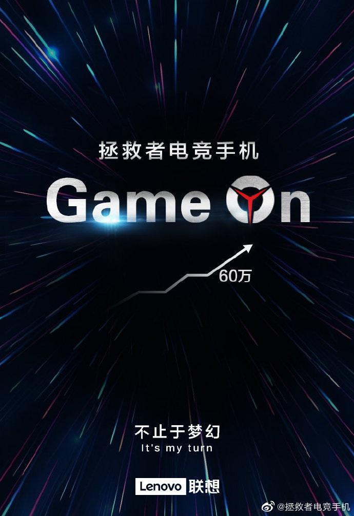 """联想拯救者手机新海报:""""不止于梦幻"""",暗示跑分 60 万"""