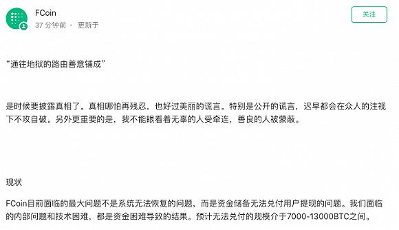 火币前CTO所创交易所FCoin约1亿美元资产无法兑付,向老东家伸手求援未果