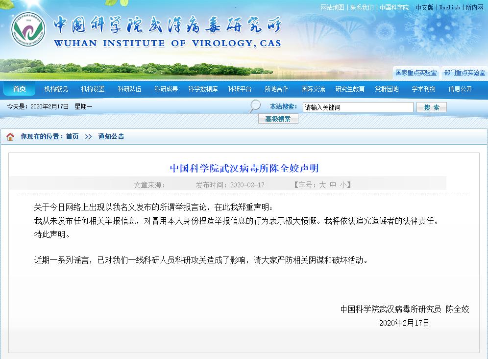 武汉病毒所陈全姣声明:未发布举报信息 将对造谣者追责图片