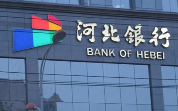 河北银行拟发同业存单800亿元 近