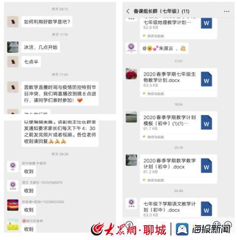 高唐双海湖实验学校:师生战疫情宅家学不停