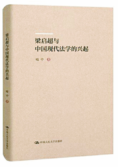 梁启超:中国现代法学之父