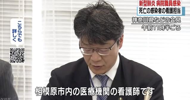 日本一女护士确诊新冠肺炎 曾护理该国首例死者