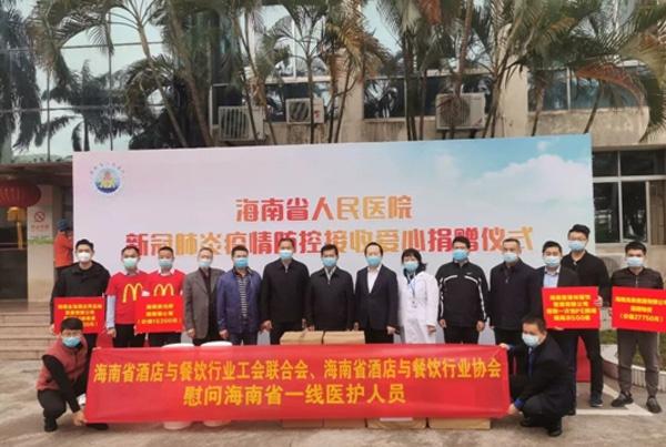 海南省酒店与餐饮行业捐赠物资助力疫情防控图片