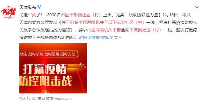 天津13078名市区干部到社区上岗 充实一线联防联控力量图片