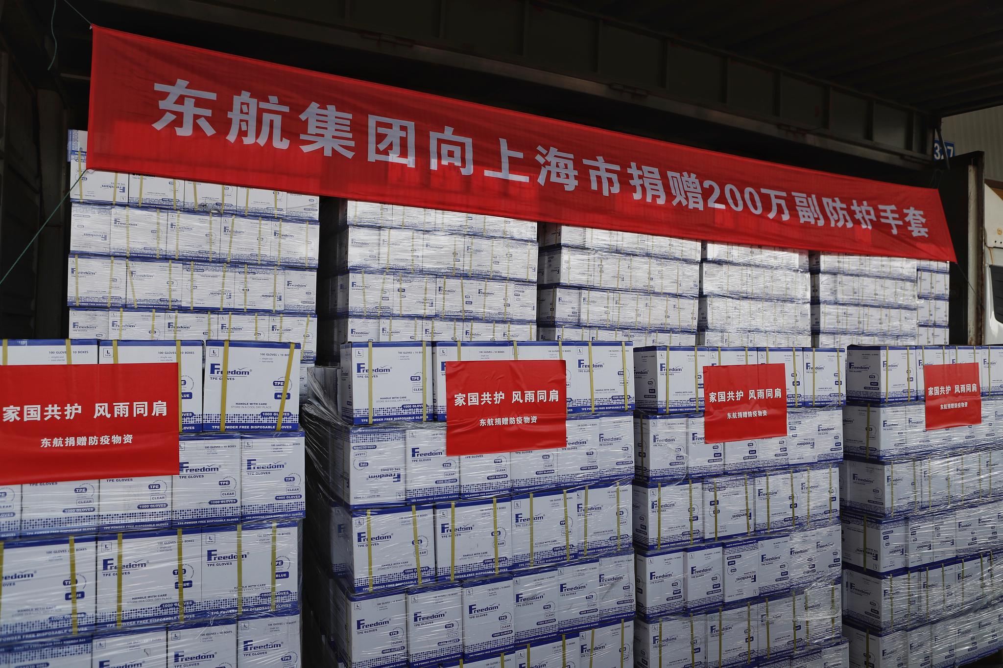 东航捐赠上海400万只医用防护手套:很快投入前线图片