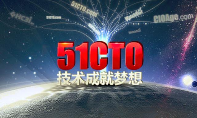 职业IT在线教育平台51CTO完成2000万美元C轮融资,高成资本投资