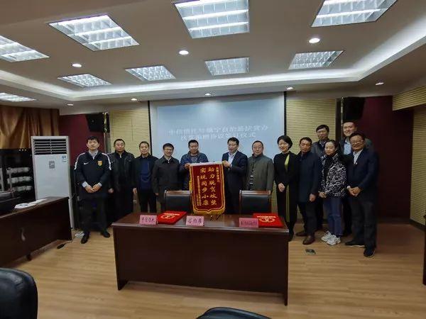 中信信托与镇宁自治县签订扶贫捐