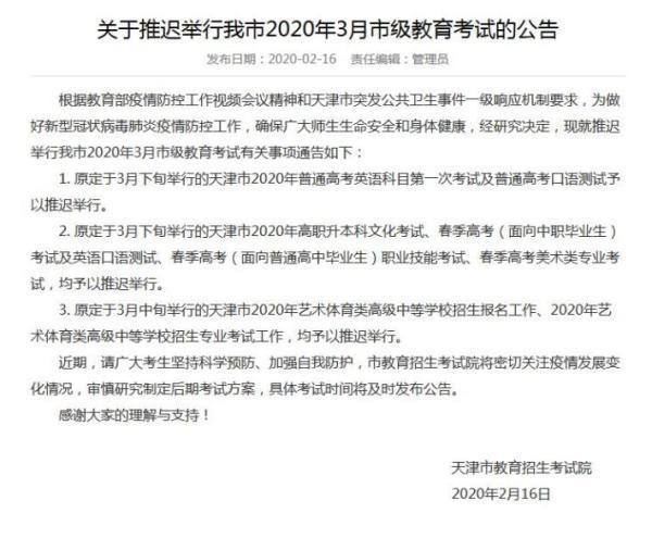天津:2020年普通高考英语科目第一次考试推迟举行
