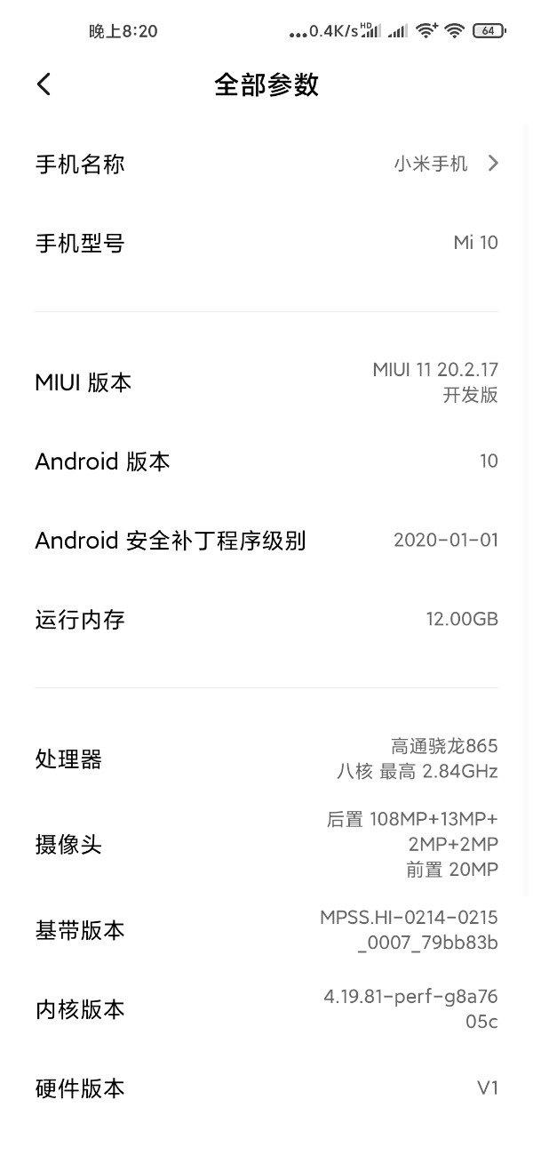 小米10手机首个MIUI 11开发版内测推送