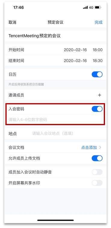 腾讯会议屏幕共享水印正式开放 线上会议如何防止信息泄露?