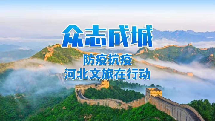文旅惠民 共战疫情——邢台市文旅惠企惠民措施全面启动