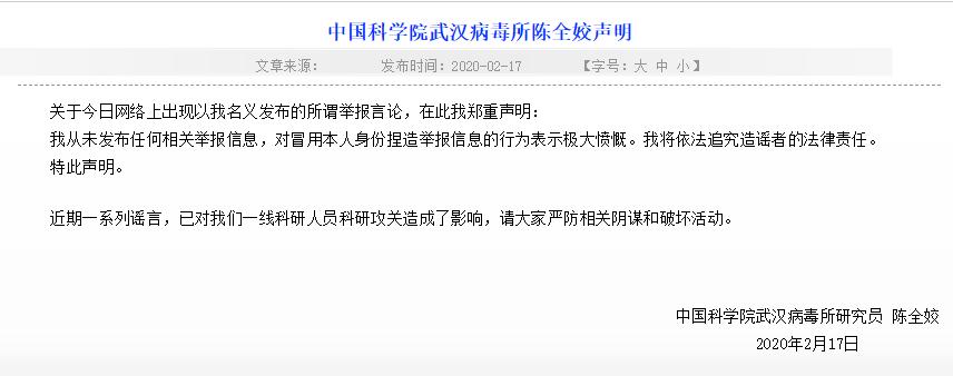被冒用身份捏造举报信息,武汉病毒所陈全姣发声明