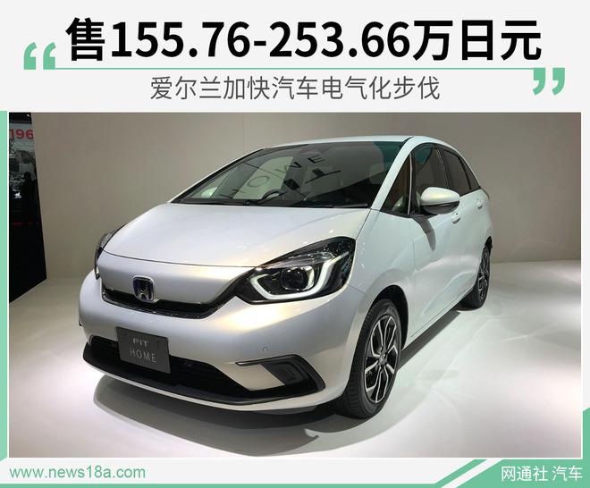 本田全新飞度日本上市 售155.76-253.66万日元