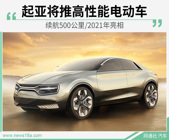 起亚将推高性能电动车 续航500公里/2021年亮相