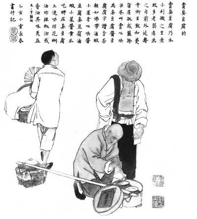 这块北京臭豆腐不简单:太后赐名 状元题诗 阿哥叫卖