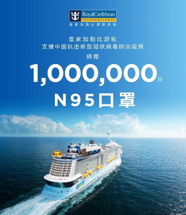 皇家加勒比将向中国捐百万只口罩 为医护人员提供免费邮轮游