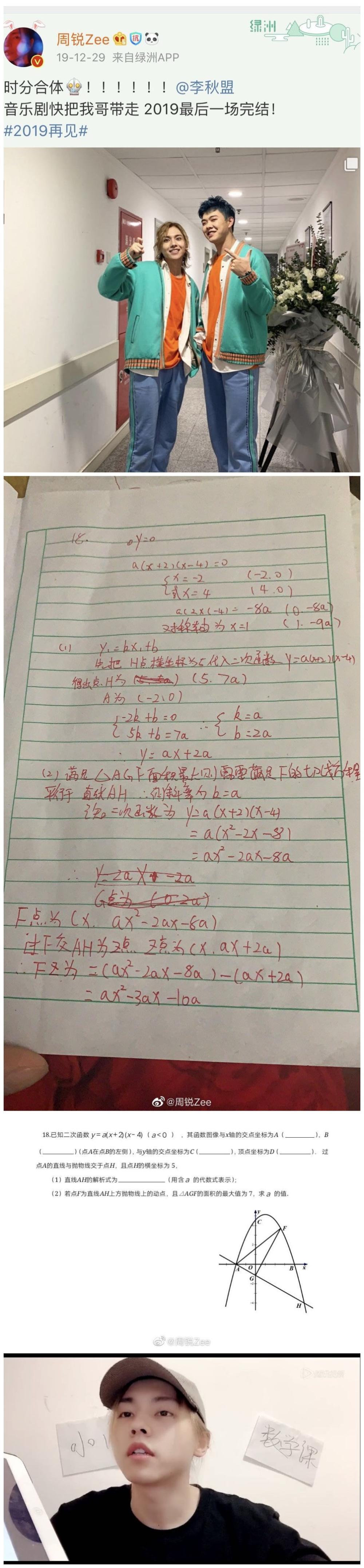 """直播里解答中考数学题的,为什么是演音乐剧的""""偶像练习生""""?"""