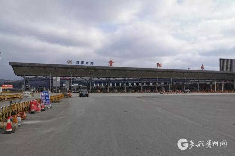 2月16日,贵阳东收费站卡点已全部撤除