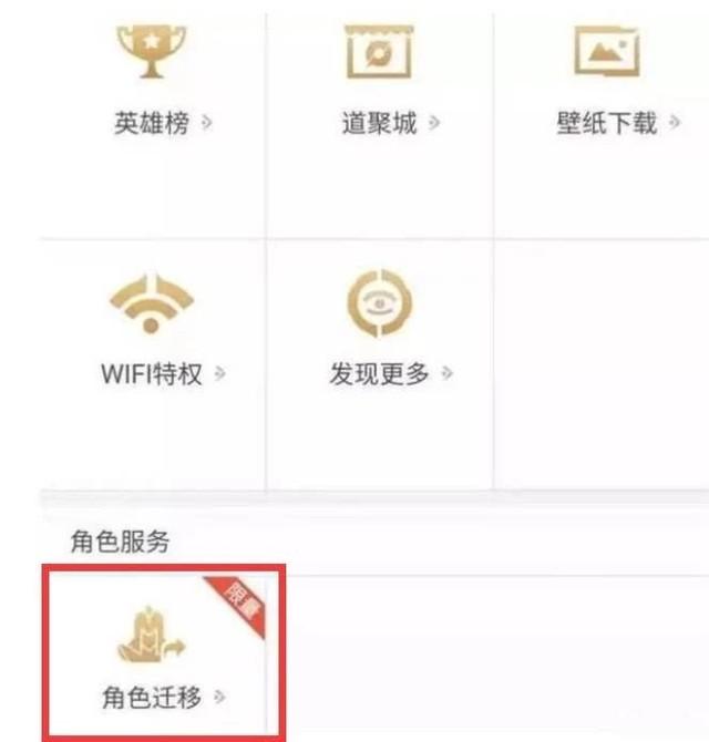 《王者荣耀》转区功能将上线 支持安卓转iOS
