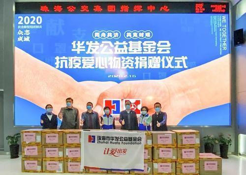 华发公益基金会向珠海公交集团捐赠防疫物资