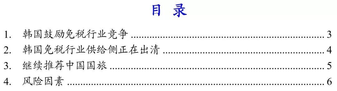 【国君社服刘越男】牌照放开不改竞争规律,韩国免税终出清