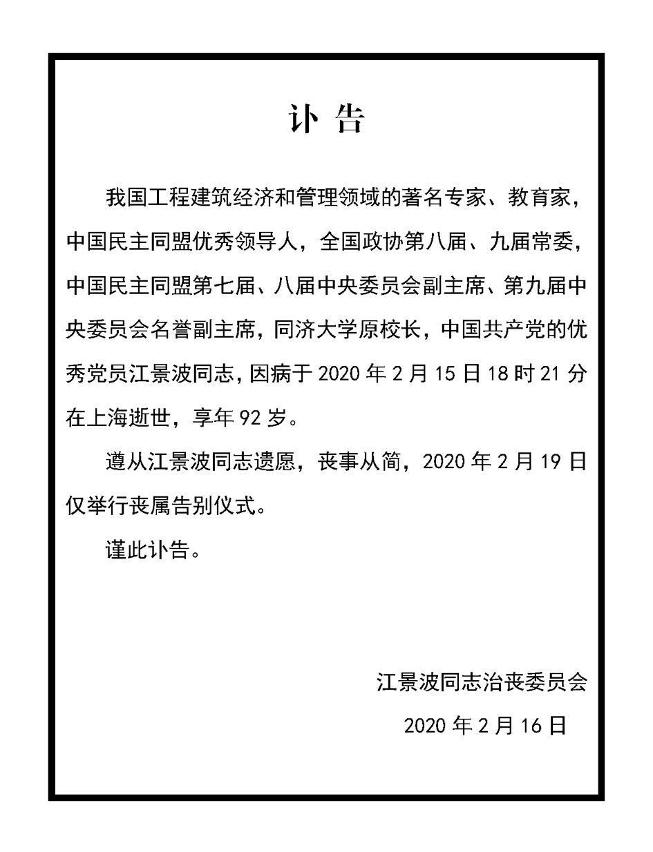 同济大学原校长江景波教授逝世