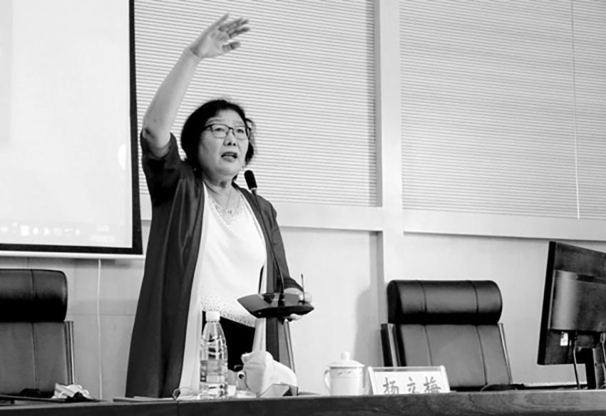 北京师范大学教授杨立梅逝世 享年77岁图片