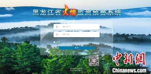 黑龙江开放卫星遥感火情监测预警系统 东北亚区域全覆盖