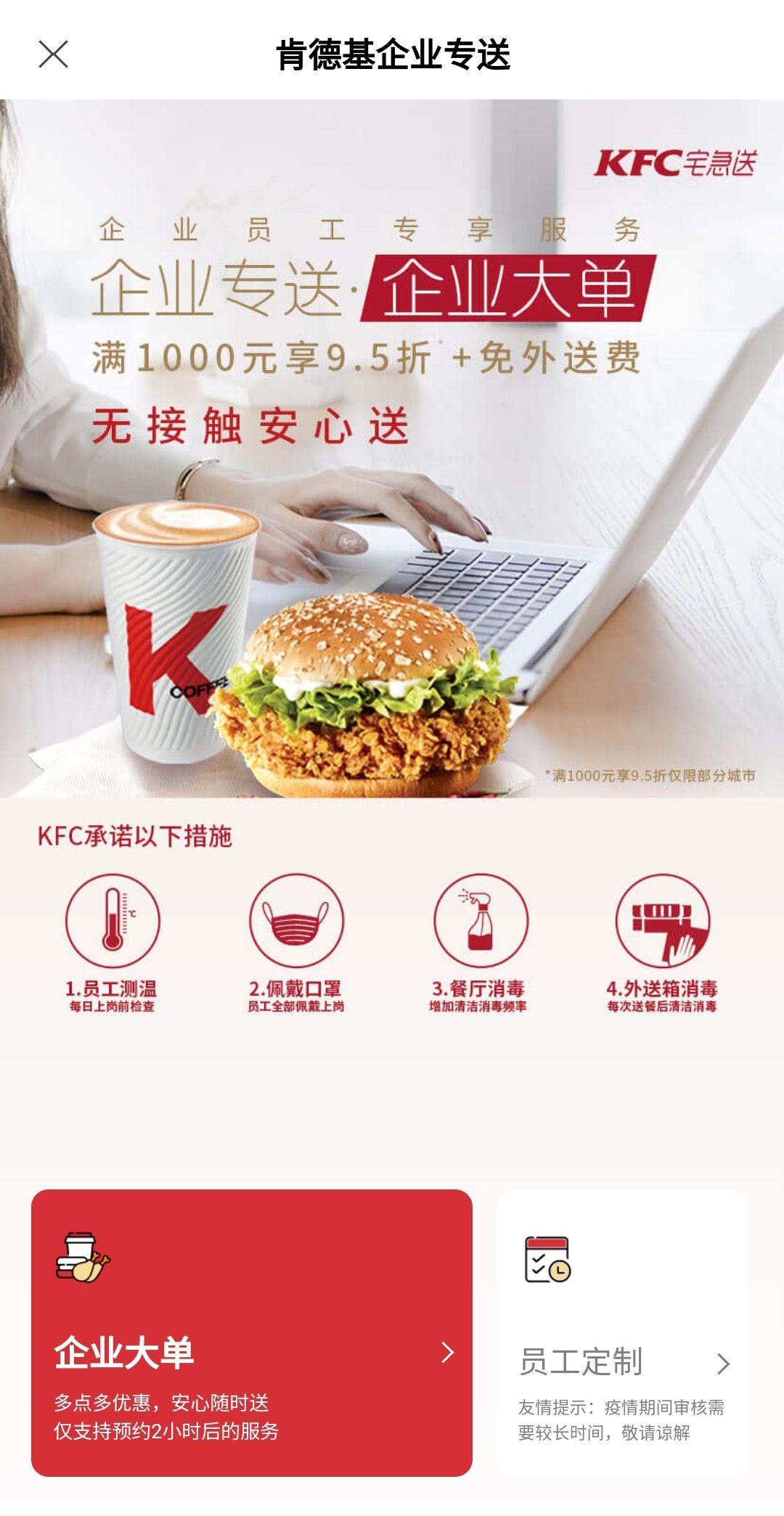 """肯德基、必胜客升级""""企业专送""""服务,应对复工就餐难题图片"""
