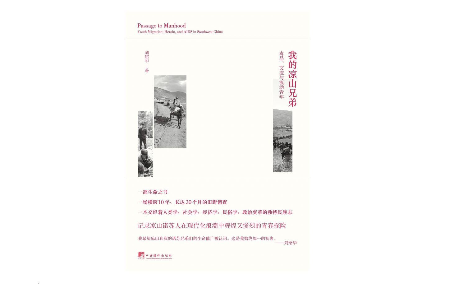 专访丨刘绍华:从防疫史看公共卫生防疫的个人权利问题图片