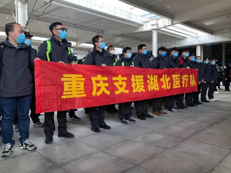 【支援】奔赴孝感!重庆第十批医疗队45人今日下午出发图片