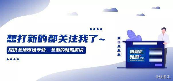 IPO日报 | 渤海银行赴港上市材料已获证监会受理;诺辉健康或赴港上市;乐摇摇获腾讯领投的1.5亿元C轮融资