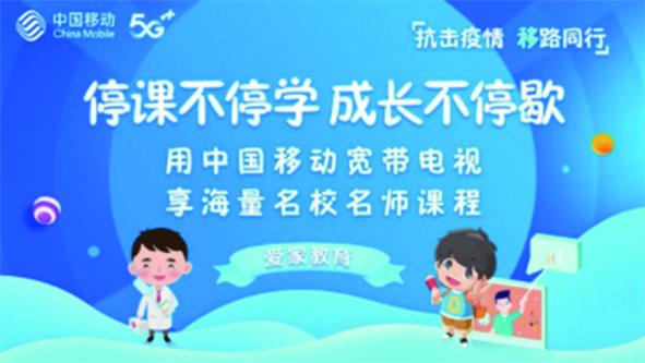 行业风丨中国移动推出大屏在线教育服务,陪伴用户居家安心学习