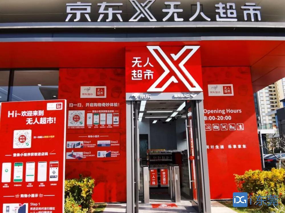无接触购物!凤岗京东智谷无人超市今日开业