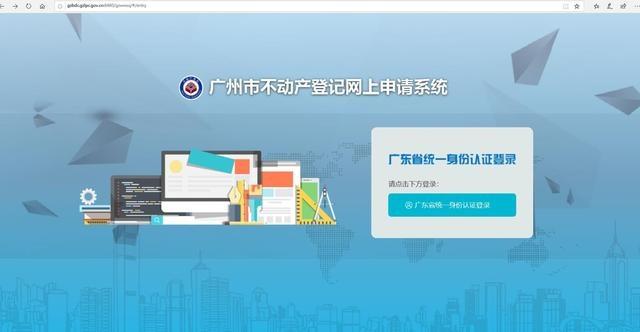 """不动产交易、税务、登记""""一网通办""""申请系统今日上线"""