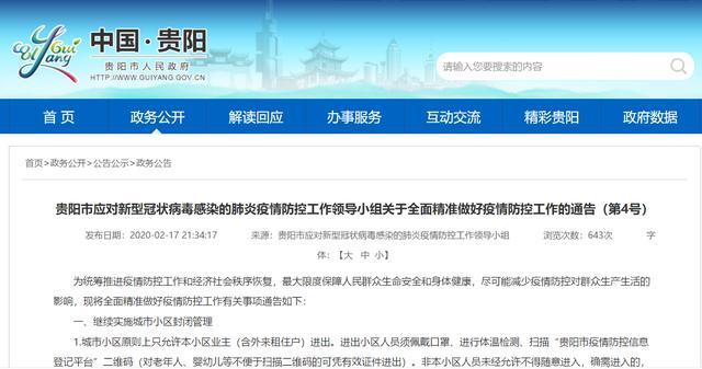 贵阳四类商业场所可恢复营业,城市小区继续封闭管理