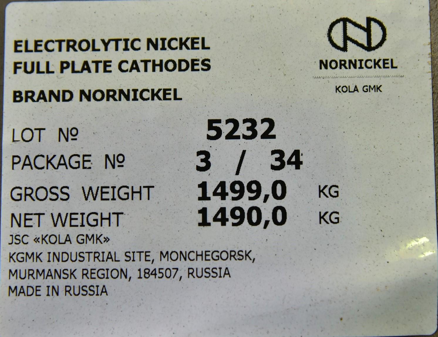 """关于同意诺里尔斯克镍业采矿冶金公开股份公司 """"NORNICKEL""""牌电解镍注册的公告"""