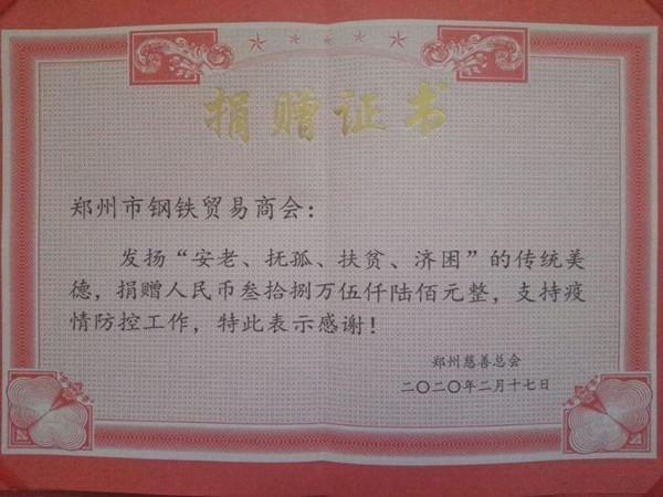 郑州钢铁贸易商会向郑州慈善捐赠385600元,用于疫情防控