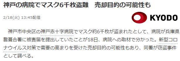 日本神户一医院约6000个口罩被盗 警方展开调查