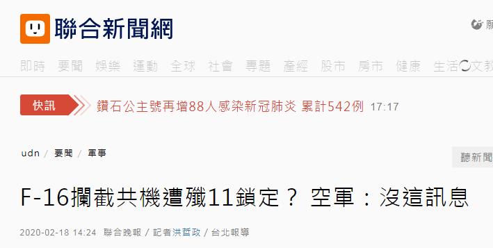 台媒:解放军歼11战机绕台时曾锁定台军F16
