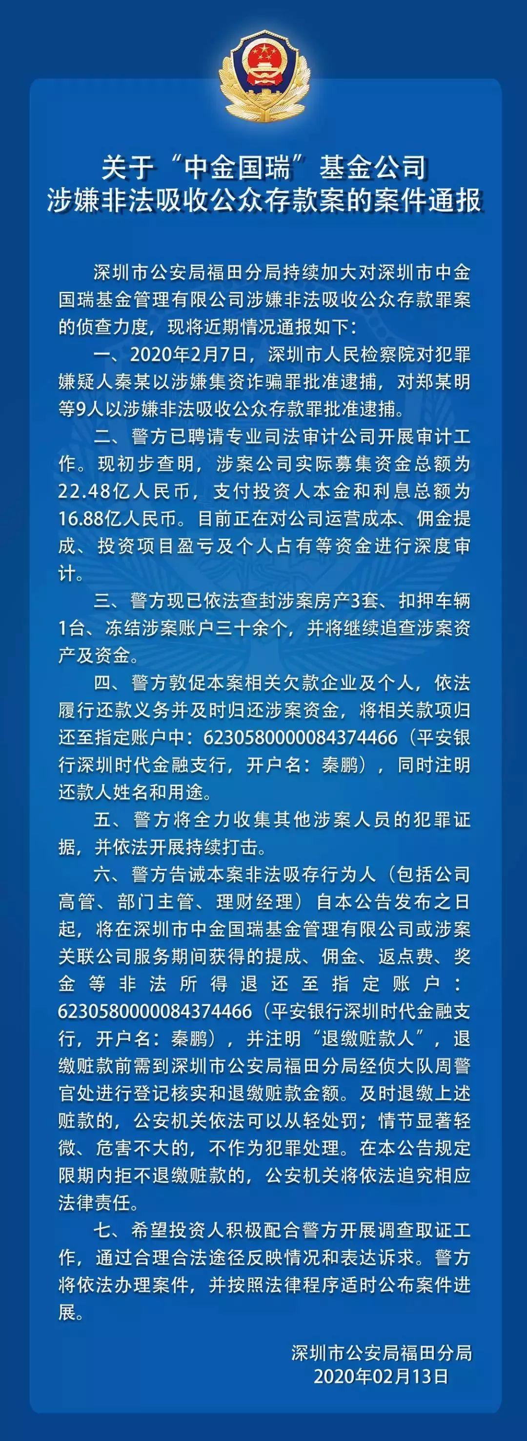 深圳证监局发布个别私募管理人涉嫌非法集资风险警示