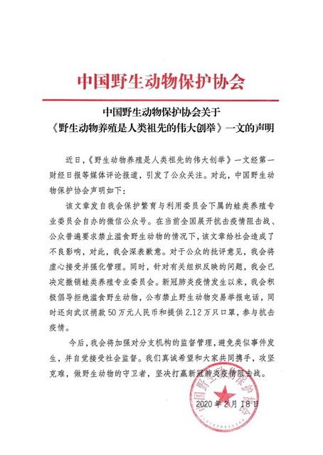 中国野生动物保护协会发声明致歉:撤销蛙类养殖委图片