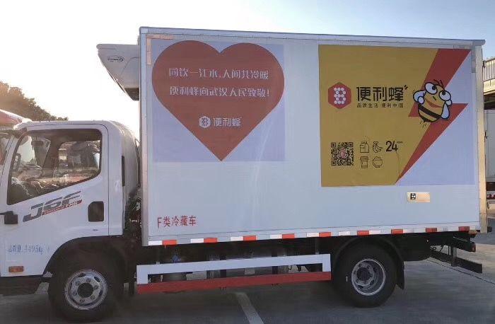 便利蜂向方舱医院捐赠10万份盒饭 首批两千份明日送达图片