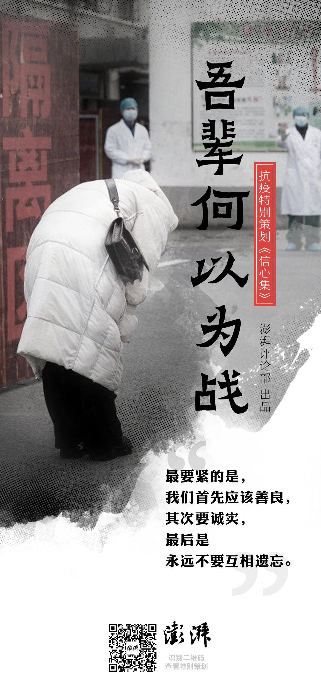 澎湃新闻:为什么说中国一定能战胜新冠肺炎疫情