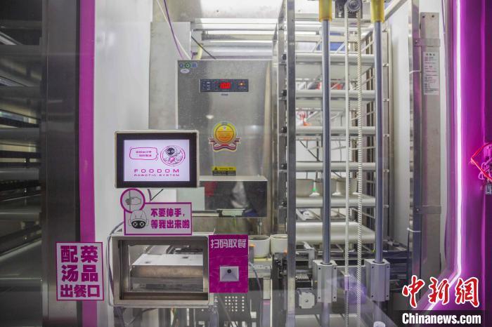 扫码下单后机器人启动做饭程序。 碧桂园供图  摄