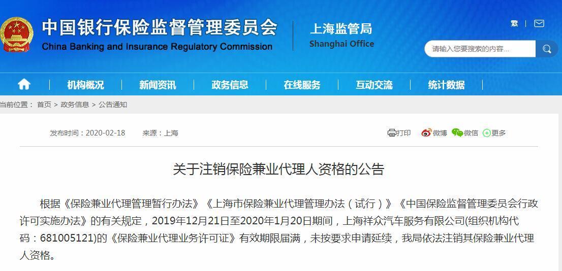 上海银保监局注销祥众汽车服务保