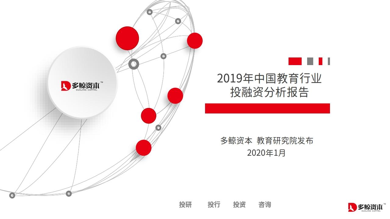多鲸资本:2019年中国教育行业投融资分析报告