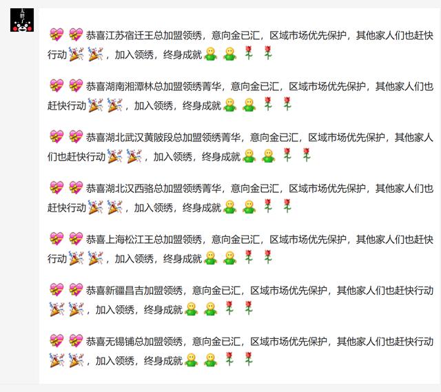 【领绣】千店招商:复工8天,菁华专卖店1000席位已超400